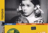 детское отечественное кино