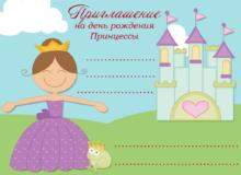 пригласительная открытка для девочек