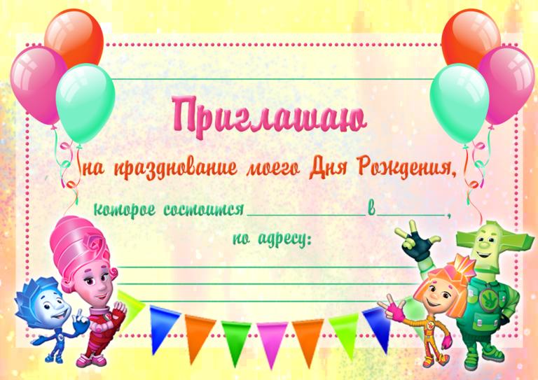 Пригласительная открытка на день рождение ребенка